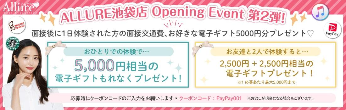新規Opning Event 開催中2